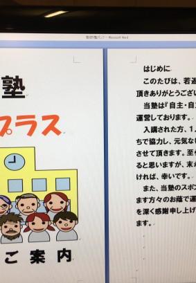 正社員・アルバイト大募集!!!!!
